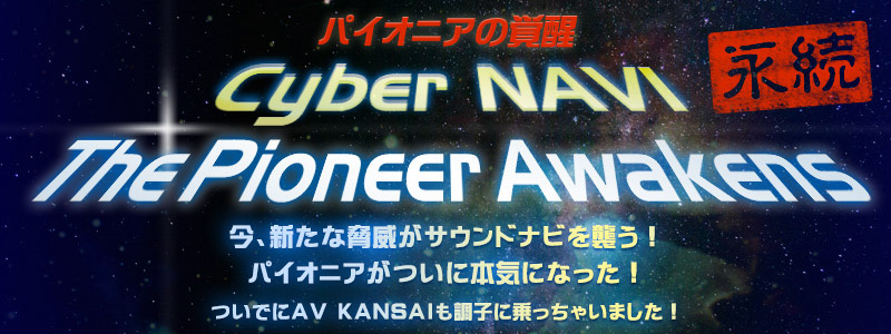 パイオニアの覚醒・Cyber NAVI The Pioneer Awakens