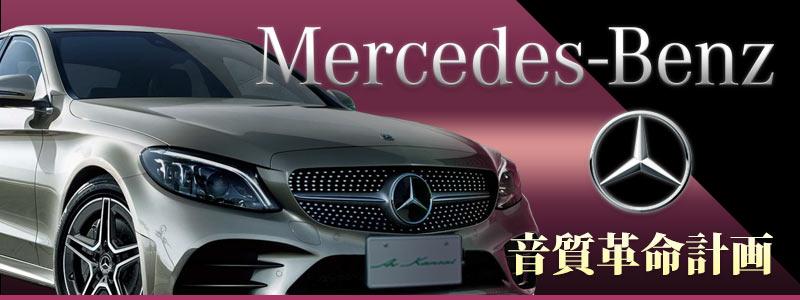 Mercedes-Benz(メルセデスベンツ)感動音質プログラム