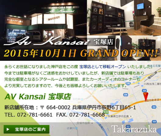 宝塚店 10月1日OPEN! 永らくお世話になりました神戸店をこの度 宝塚店として移転オープンいたしました。 今までは駐車場がなくご迷惑をおかけしていましたが、新店舗では駐車場もあり完全な個室となるシアタールームや試聴室、またカーオーディオのコーナーもより充実させてオープンいたしますので、今後とも皆様よろしくお願いいたします。新店舗所在地:兵庫県伊丹市荻野6-65 TEL.072-781-6661 FAX.072-781-6668 神戸店は9/25までの営業となります。